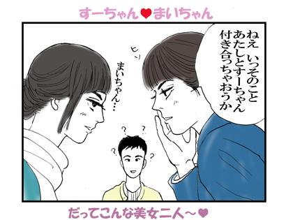 suechan1