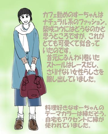 suechan3