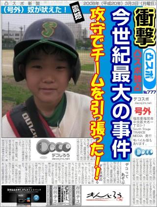 decojiro-20110606-214318.jpg