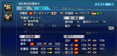 大海戦20100918