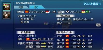 大海戦20100919
