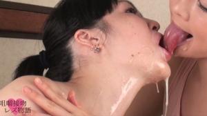 咀嚼接吻レズ物語1/つるのゆう&棗レイラ