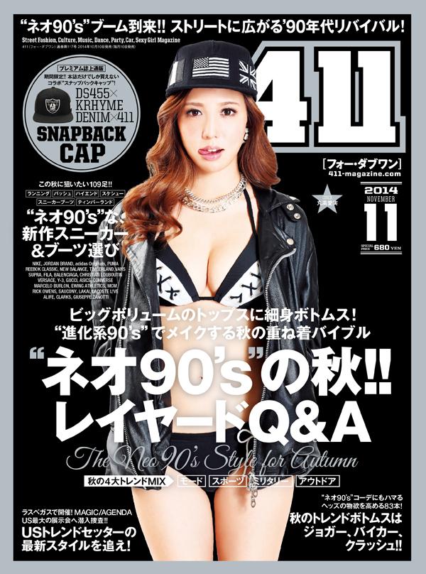 411_201411_cover.jpg