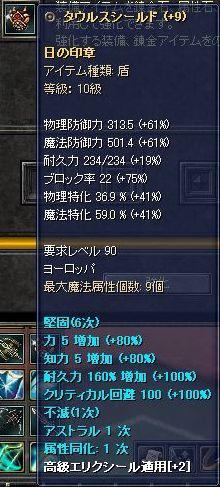 シールド+9
