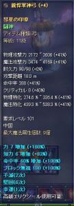 闘神弓+4