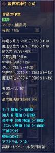 闘神弓+6