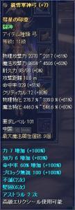闘神弓+7