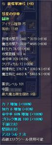 闘神弓+8
