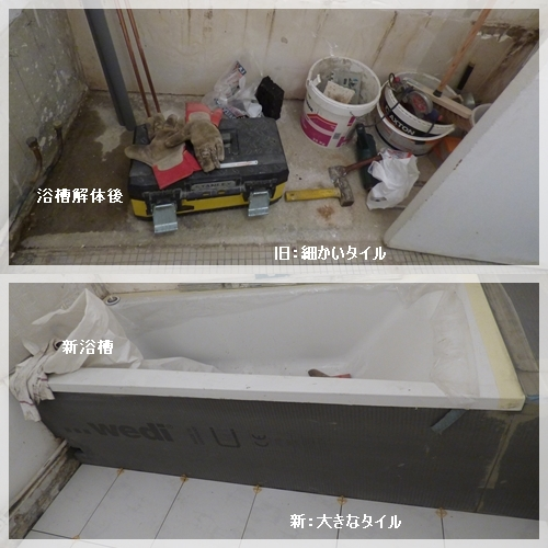 お風呂場工事