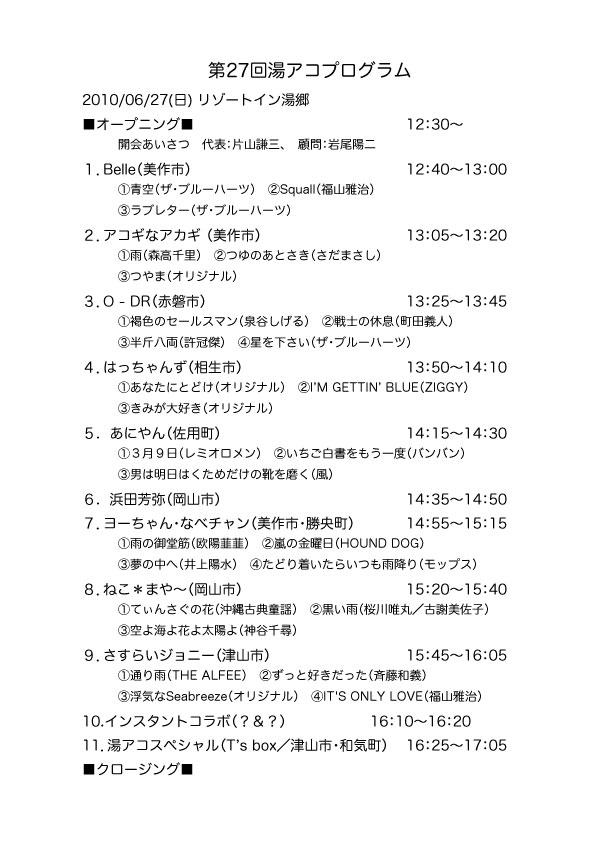27th湯アコプログラム