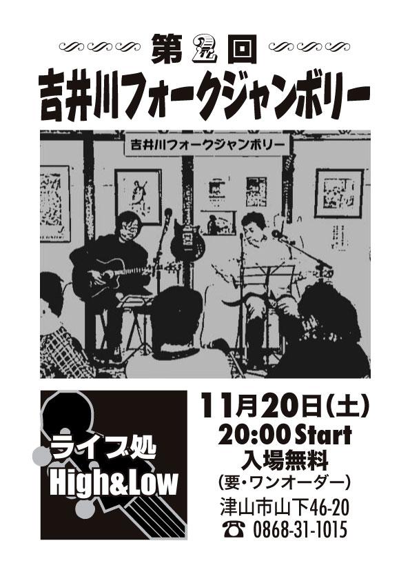 吉井川フォークジャンボリーポスター