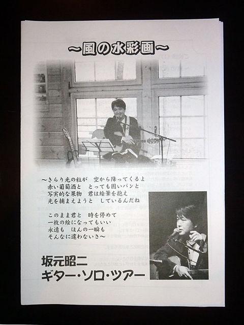 坂元昭二ギター・ソロ・ツアー