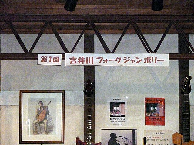 吉井川フォークジャンボリー