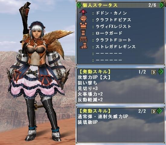 mhf_gun012.jpg