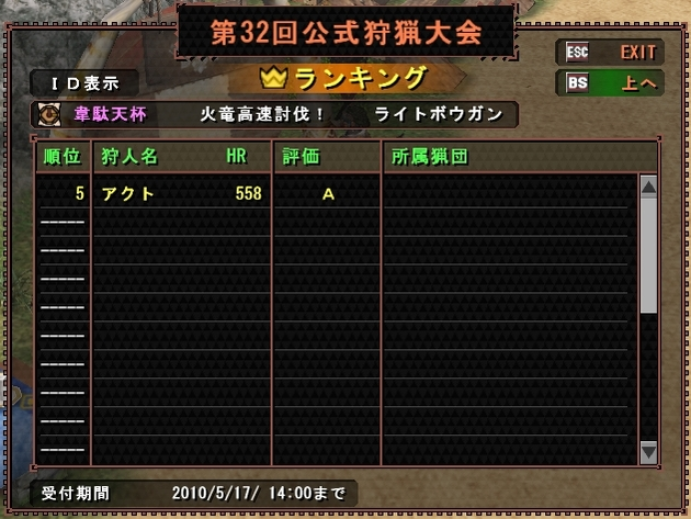 mhf_ida32_2.jpg