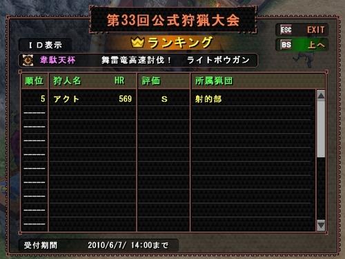mhf_ida33_3.jpg