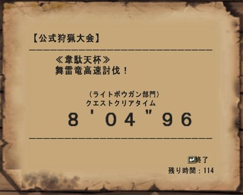 mhf_ida33_4.jpg