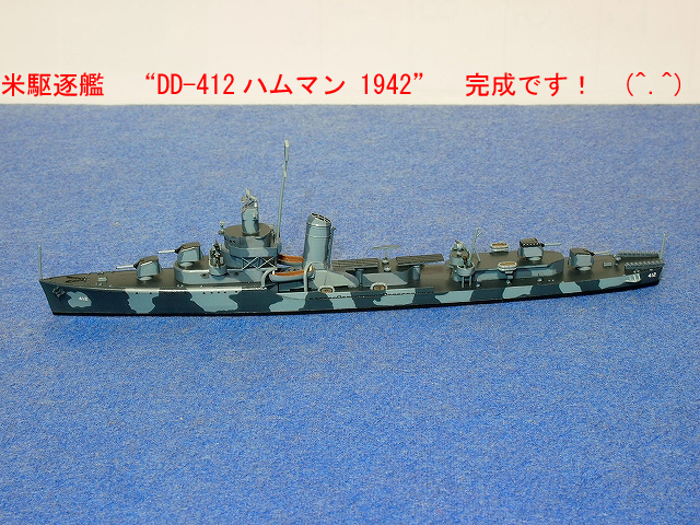 003_DD-412hamman1942_15.jpg