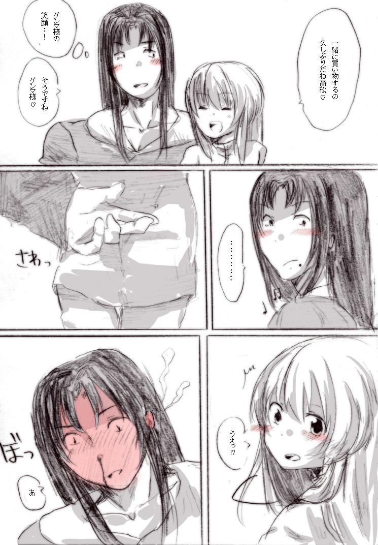 あしちゃん高グン漫画