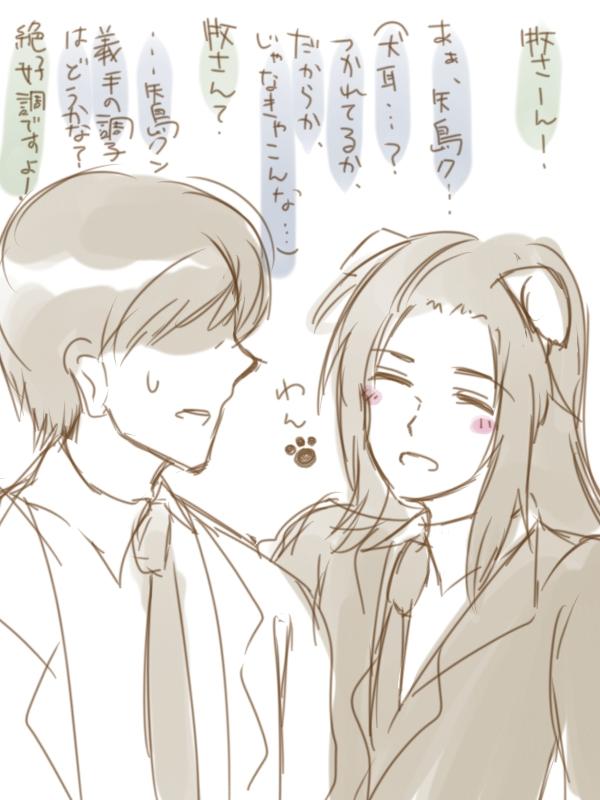 牧さんと矢島