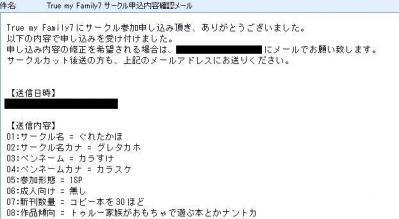 謎メール_2011_08_30