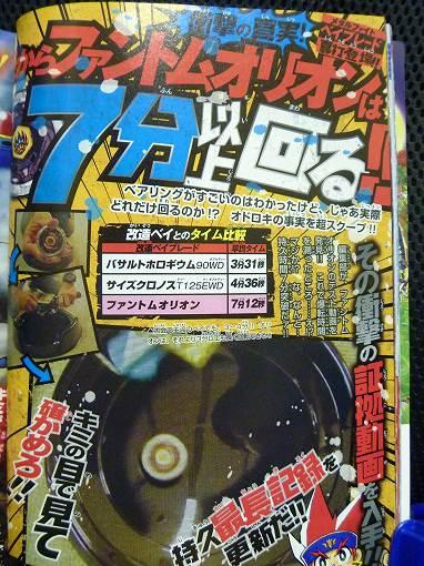 book201100817P1030061.jpg