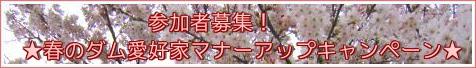 ★春のダム愛好家マナーアップキャンペーン★