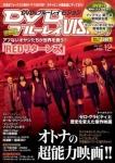 「DVD&ブルーレイVISON」12月号
