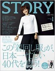 「STORY」1月号