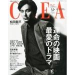「CREA」1月・2月合併号
