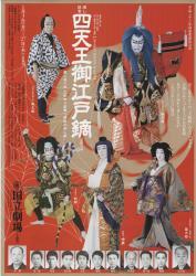 歌舞伎ポスター