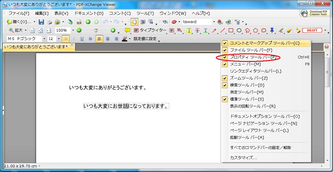 pdf xchange viewer 文字大きさ変更