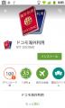 「ドコモ海外利用」アプリ