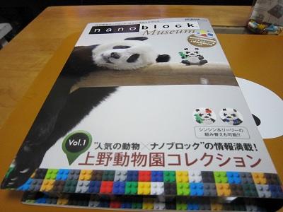 上野動物園コレクション