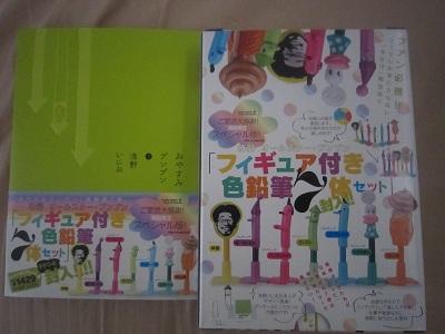 限定版プンプン7巻