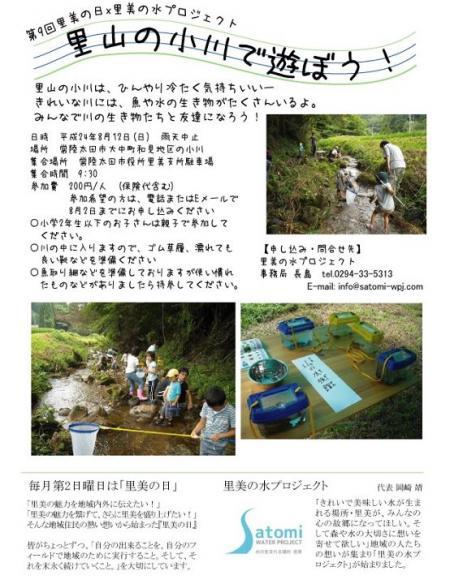satoyama_convert_20120806205423.jpg
