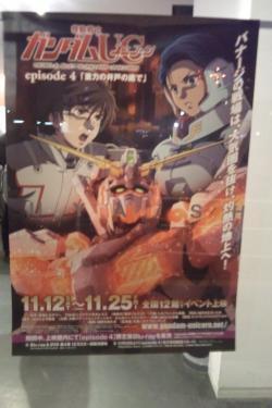 ガンダムUC ep4 上映会