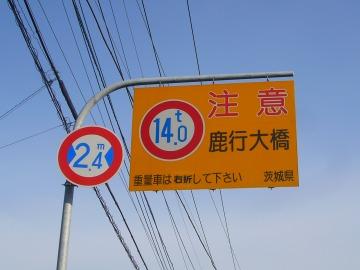 鹿行大橋06