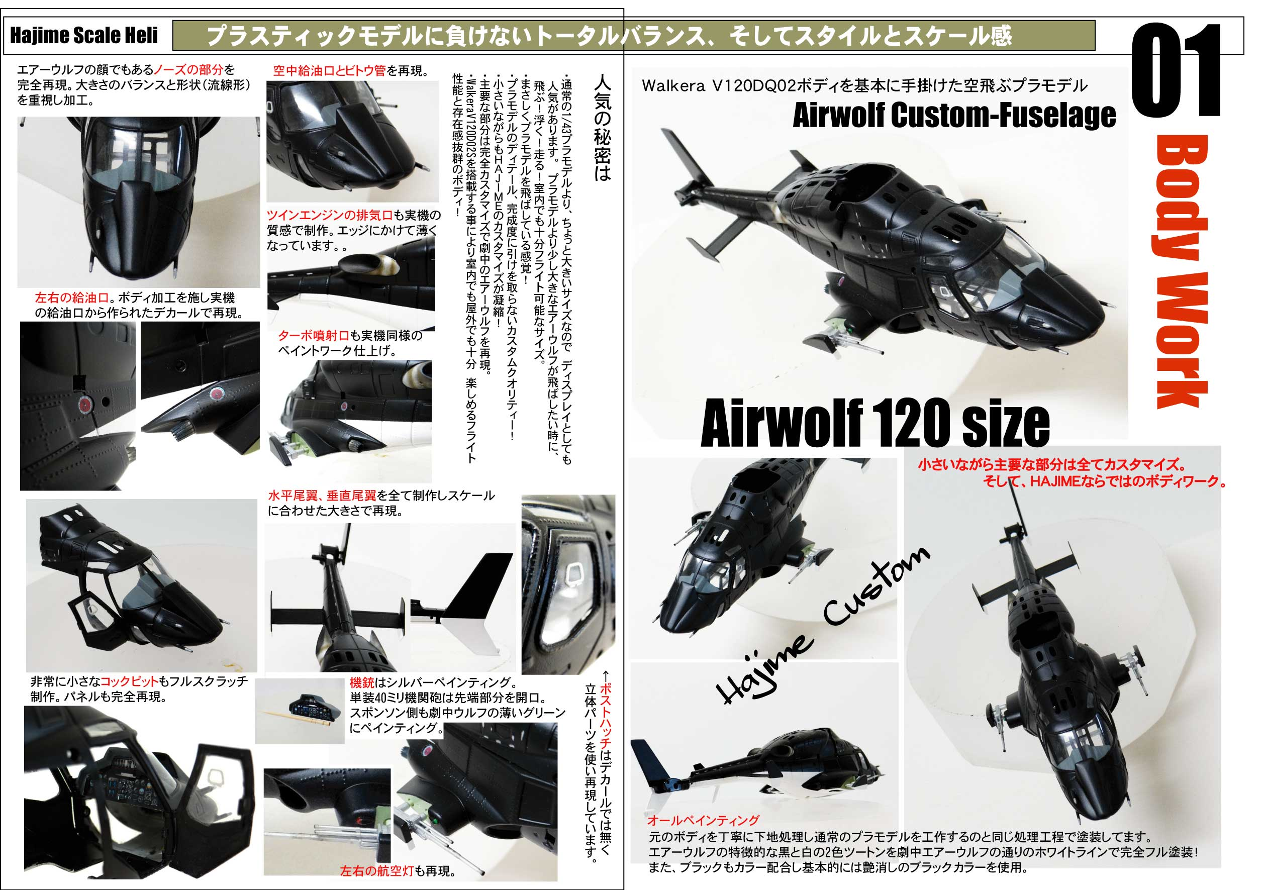 Airwolf120パンフ