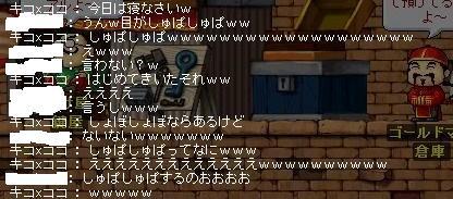 しゅぱしゅぱ - コピー
