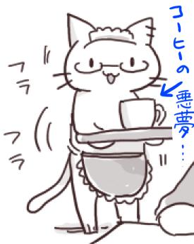 コーヒーの悪夢