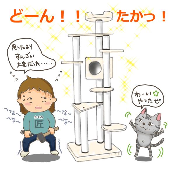 キャットタワー作成の苦労