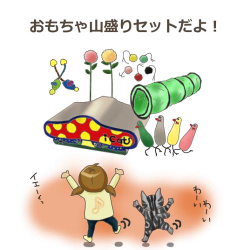 おもちゃ山盛りセットだよconvert_20110727220849
