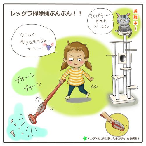 レッツラ掃除機ぶんぶんconvert_20110802085430