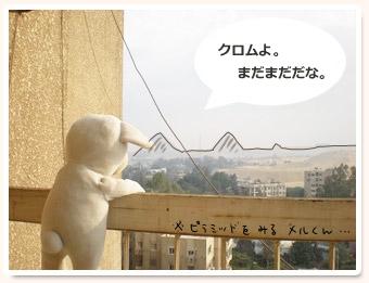 メルくんの恐怖3