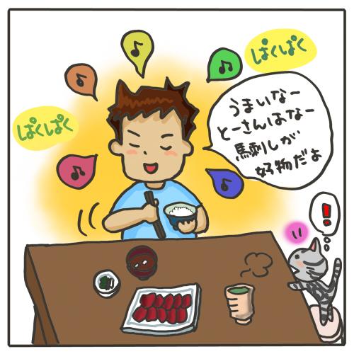 ばさしねこ1convert_20110908191849