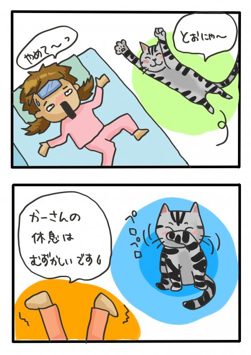 かぜっぴきかーさん2convert_20110917200418