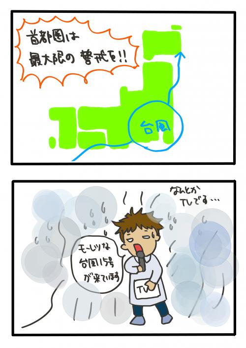 大風1_convert_20110922052023