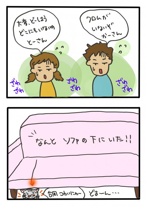 台風2_convert_20110922052113