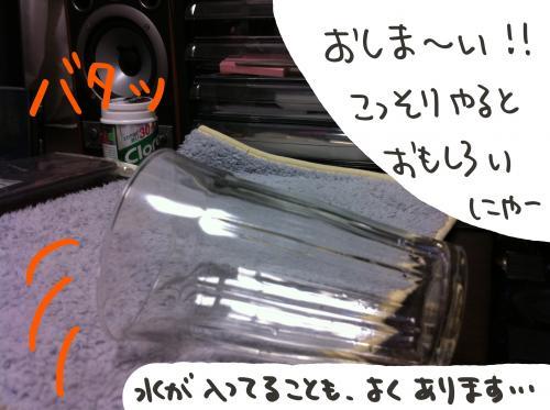 水7IMG_0592_convert_20110925001617